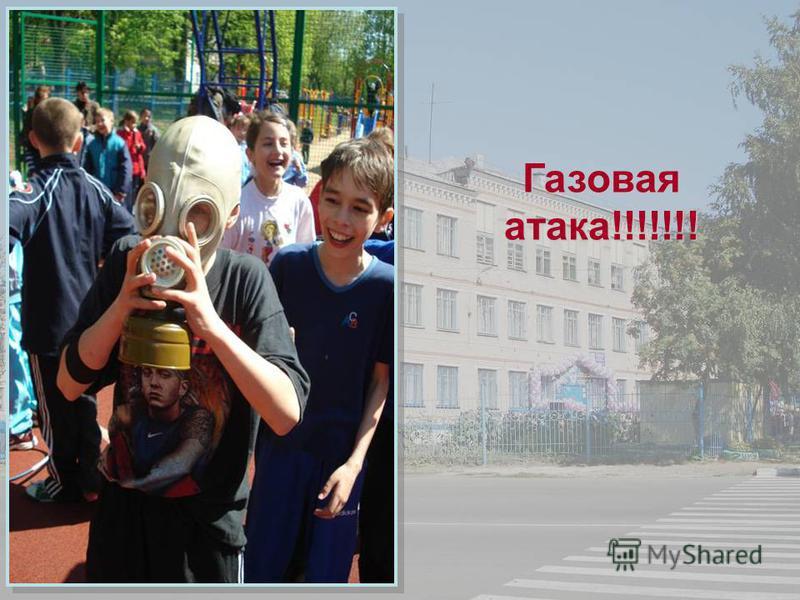 Газовая атака!!!!!!!