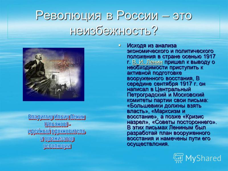 Революция в России – это неизбежность? Исходя из анализа экономического и политического положения в стране осенью 1917 г. В. И. Ленин пришел к выводу о необходимости приступить к активной подготовке вооруженного восстания, В середине сентября 1917 г.