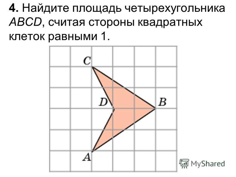 4. Найдите площадь четырехугольника ABCD, считая стороны квадратных клеток равными 1.