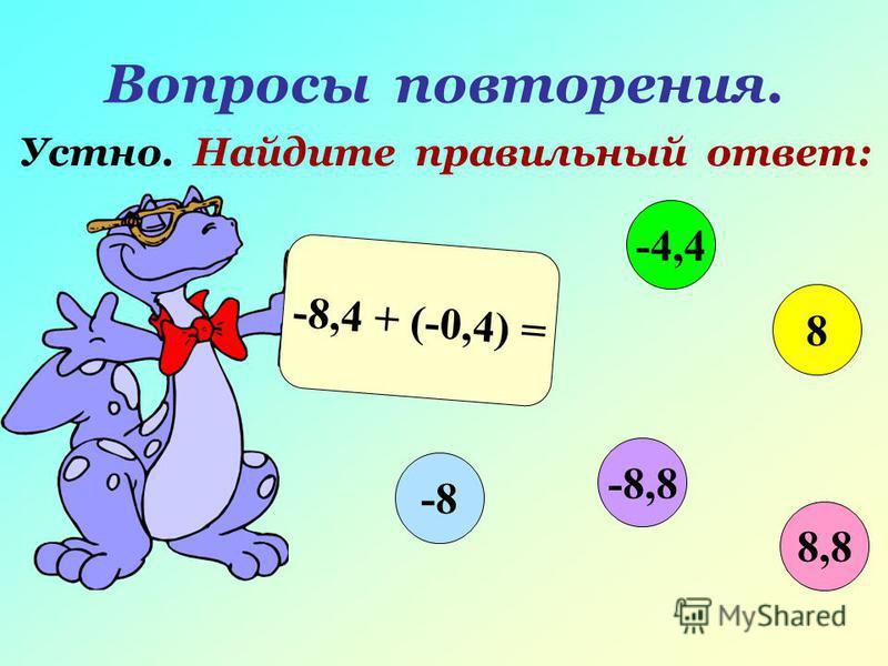 Вопросы повторения. Устно. Найдите правильный ответ: -8,4 + (-0,4) = 8,8 -4,4 8 -8,8 -8