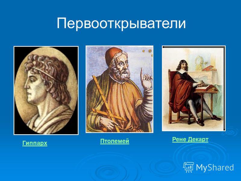 Гиппарх Птолемей Рене Декарт Первооткрыватели