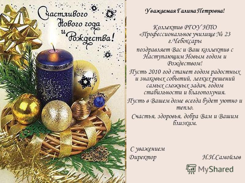 От нашего коллектива поздравляю с новым годом