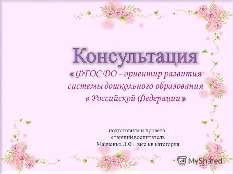 подготовила и провела: старший воспитатель Марченко Л.Ф. выс.кв.категория
