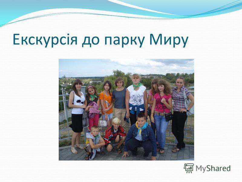 Екскурсія до парку Миру