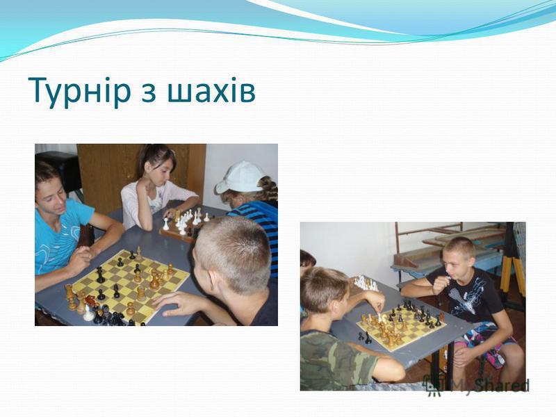 Турнір з шахів