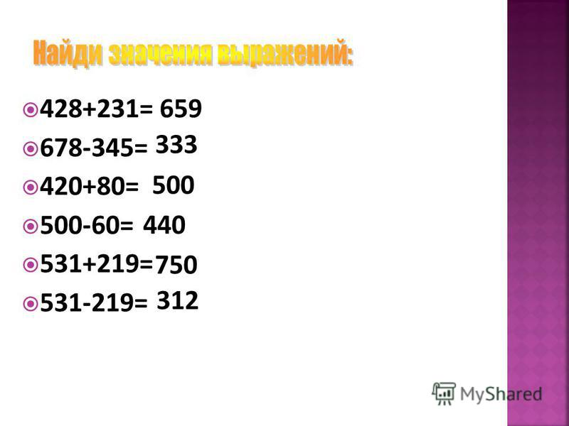 428+231= 678-345= 420+80= 500-60= 531+219= 531-219= 659 333 500 440 750 312