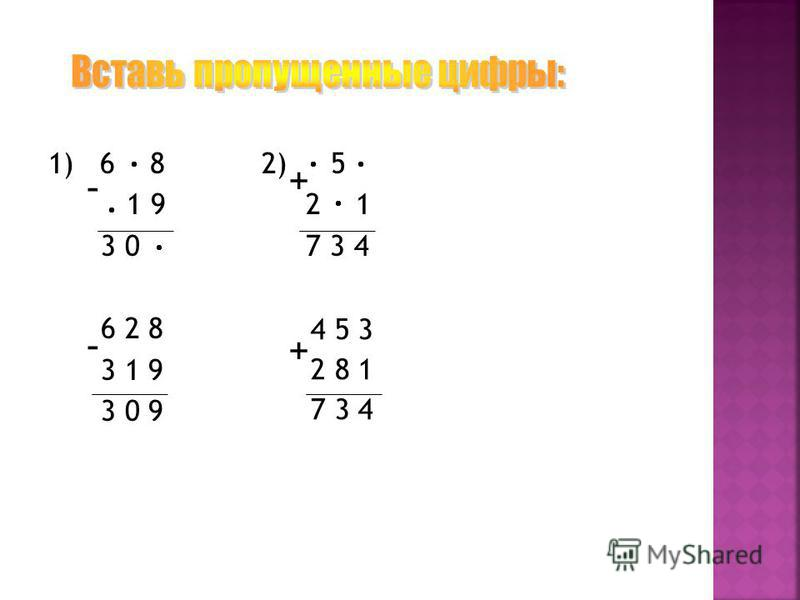 1) 6 8 2) 5 1 9 2 1 3 0 7 3 4 6 2 8 3 1 9 3 0 9 - + - 4 5 3 2 8 1 7 3 4 +