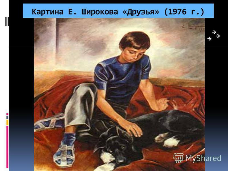 Картина Е. Широкова «Друзья» (1976 г.)