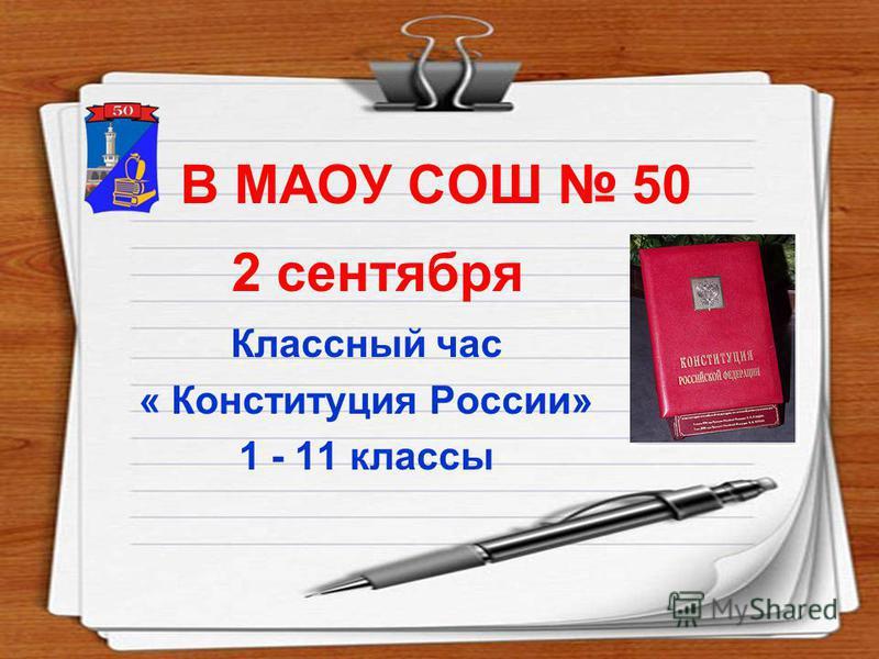 В МАОУ СОШ 50 Классный час « Конституция России» 1 - 11 классы 2 сентября