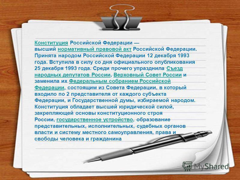 Конституция Конституция Российской Федерации высший нормативный правовой акт Российской Федерации. Принята народом Российской Федерации 12 декабря 1993 года. Вступила в силу со дня официального опубликования 25 декабря 1993 года. Среди прочего упразд