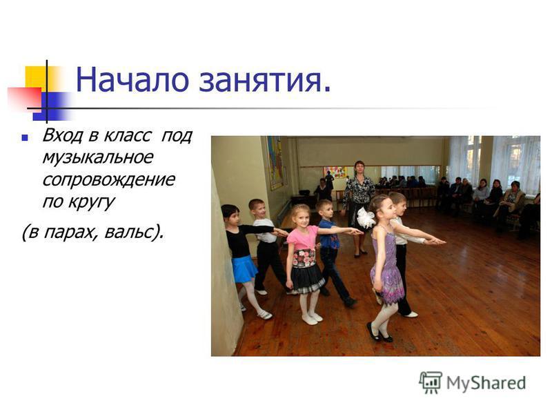 Начало занятия. Вход в класс под музыкальное сопровождение по кругу (в парах, вальс).