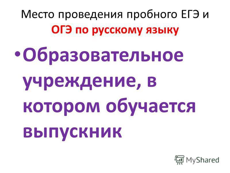 Место проведения пробного ЕГЭ и ОГЭ по русскому языку Образовательное учреждение, в котором обучается выпускник