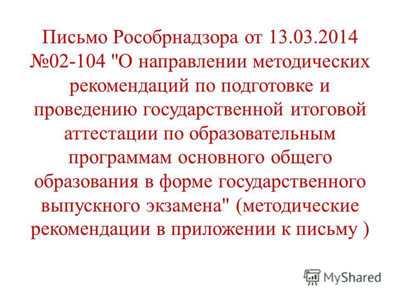 Письмо Рособрнадзора от 13.03.2014 02-104