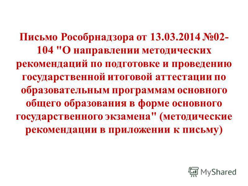 Письмо Рособрнадзора от 13.03.2014 02- 104