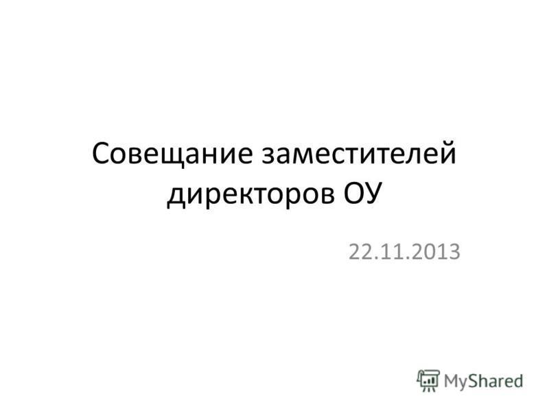 Совещание заместителей директоров ОУ 22.11.2013