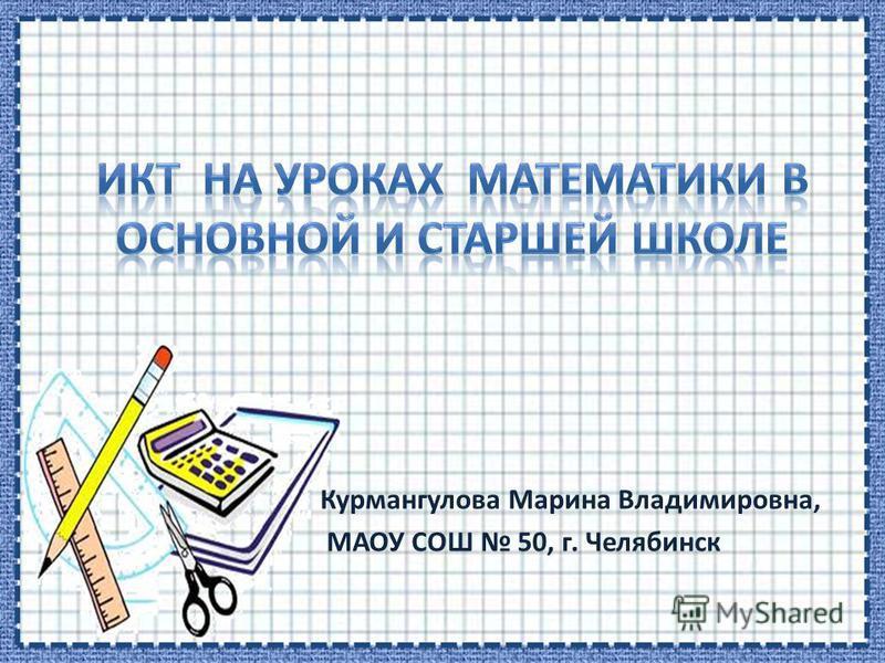 Курмангулова Марина Владимировна, МАОУ СОШ 50, г. Челябинск