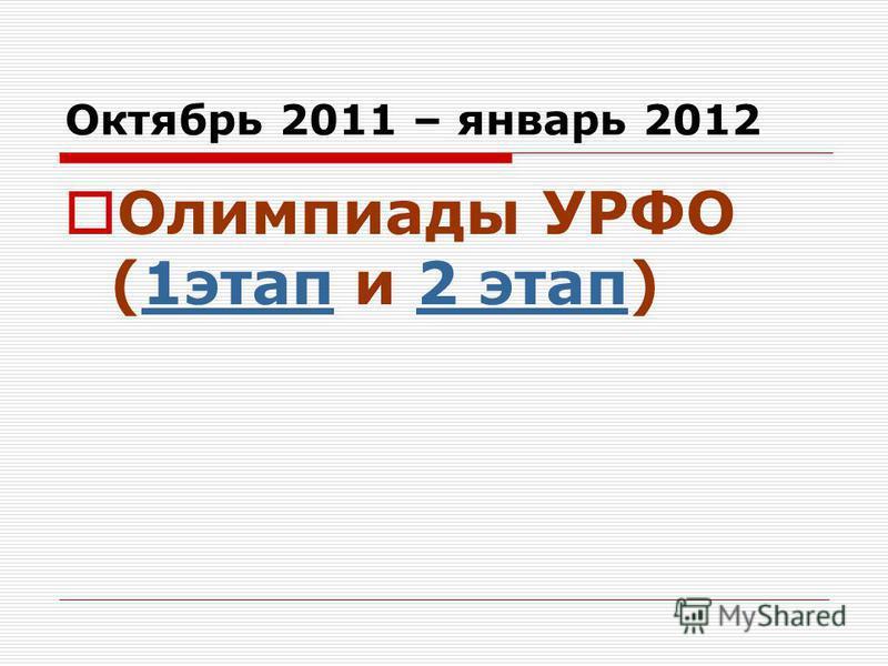Олимпиады УРФО (1 этап и 2 этап)1 этап 2 этап Октябрь 2011 – январь 2012