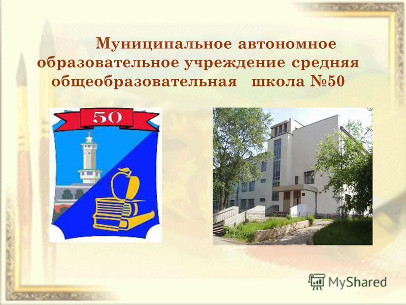 Муниципальное автономное образовательное учреждение средняя общеобразовательная школа 50