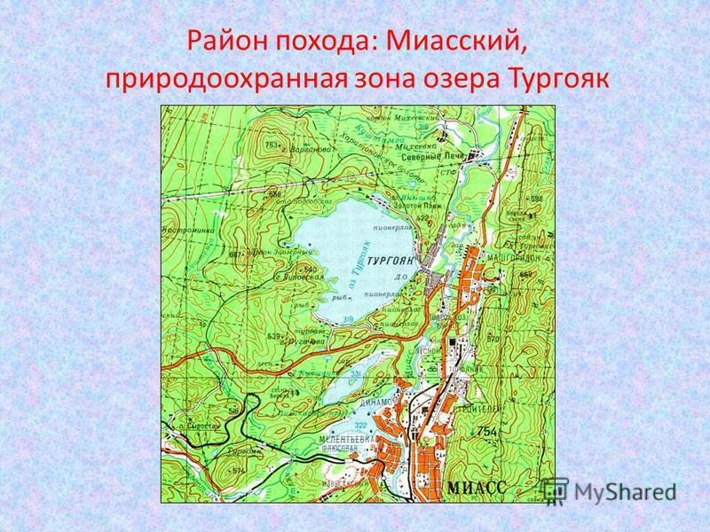 Маршрут кольцевой Район похода: Миасский, природоохранная зона озера Тургояк