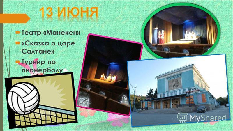Театр «Манекен» «Сказка о царе Салтане» Турнир по пионерболу