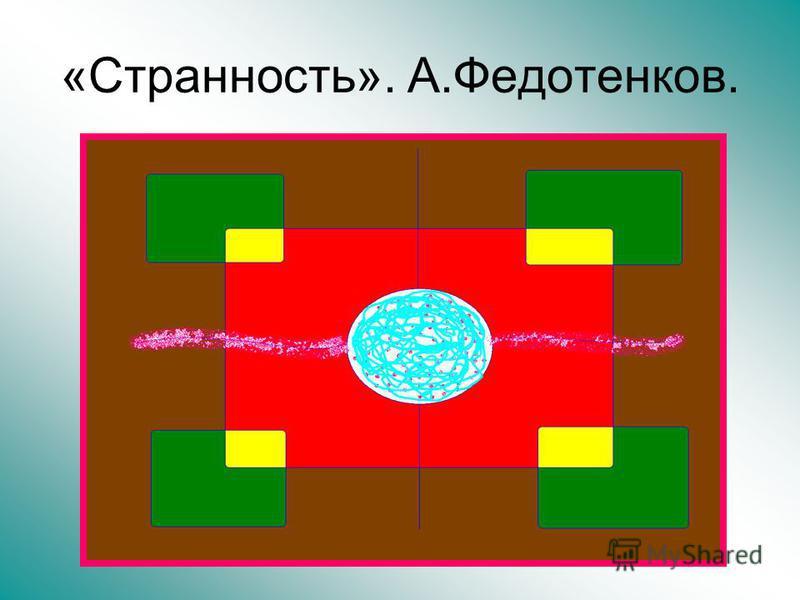 «Странность». А.Федотенков.
