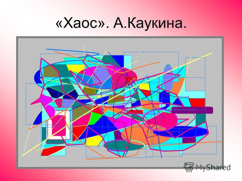 «Хаос». А.Каукина.