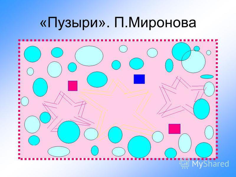 «Пузыри». П.Миронова