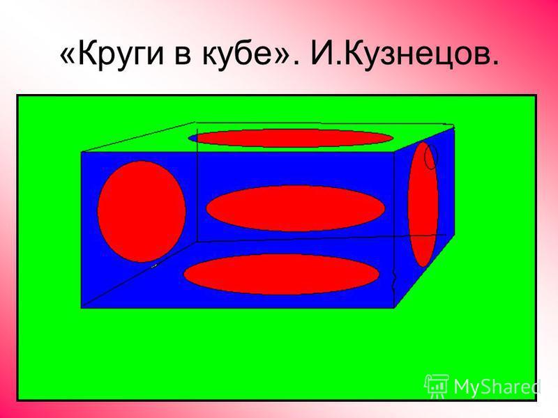 «Круги в кубе». И.Кузнецов.