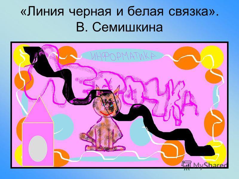 «Линия черная и белая связка». В. Семишкина