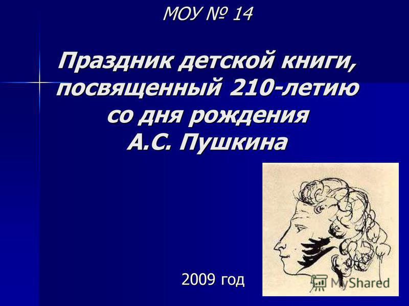 МОУ 14 Праздник детской книги, посвященный 210-летию со дня рождения А.С. Пушкина 2009 год