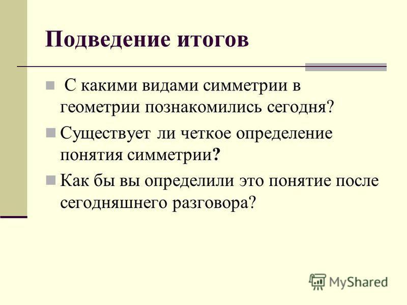 В «Войне и мире» Н. Толстого мы читаем: « Это был огромный дуб, в два обхвата дуб, дуб…. С огромными своими неуклюже, несимметрично расположенными корявыми руками и пальцами, он старым сердитым уродом стоял между улыбающимися березками».