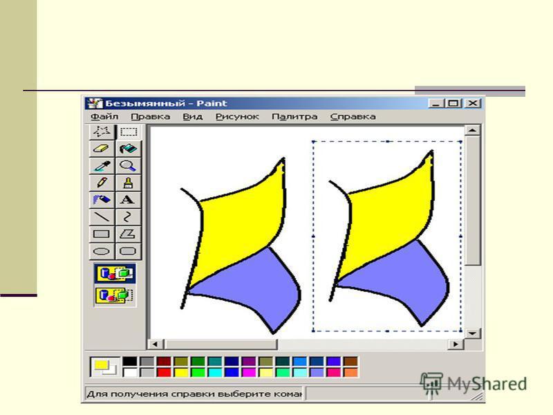 Скопируйте полученный рисунок. Для этого выделите его с помощью значка выделения, зайдите в панели инструментов Правка – копировать – ОК. Произведите вставку рисунка: Правка – вставить – ОК. У вас должно получиться два одинаковых рисунка