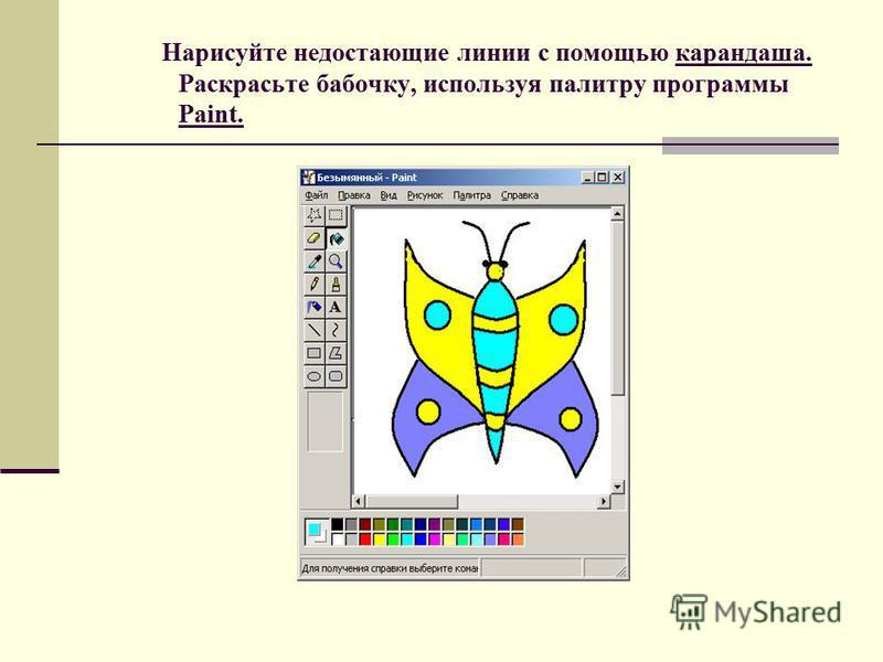 Симметрию получим, отразив одну из половинок. Для этого выделим половинку бабочки на панели инструментов. Зайдем в Рисунок – отразить слева на право – ОК