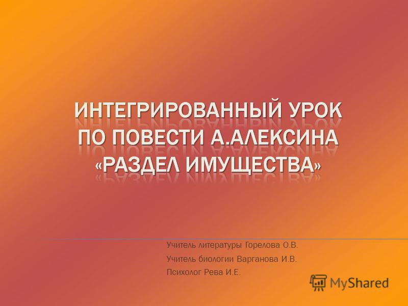 Учитель литературы Горелова О.В. Учитель биологии Варганова И.В. Психолог Рева И.Е.