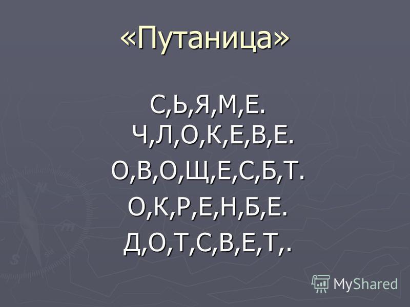 «Путаница» С,Ь,Я,М,Е. Ч,Л,О,К,Е,В,Е. О,В,О,Щ,Е,С,Б,Т.О,К,Р,Е,Н,Б,Е.Д,О,Т,С,В,Е,Т,.