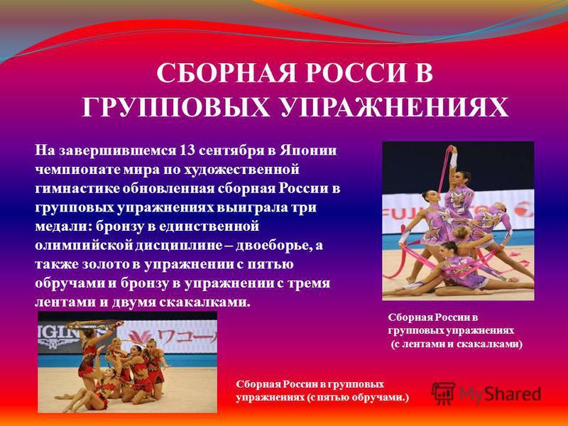 На завершившемся 13 сентября в Японии чемпионате мира по художественной гимнастике обновленная сборная России в групповых упражнениях выиграла три медали: бронзу в единственной олимпийской дисциплине – двоеборье, а также золото в упражнении с пятью о