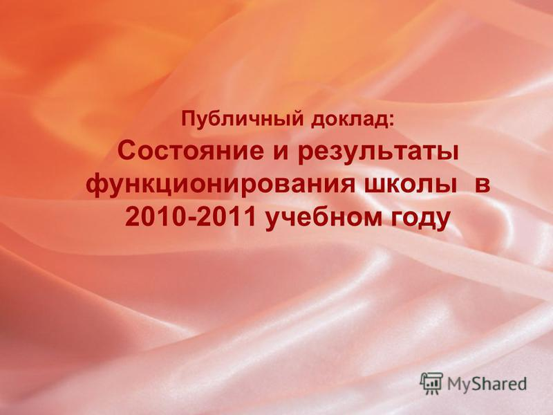 Публичный доклад: Состояние и результаты функционирования школы в 2010-2011 учебном году