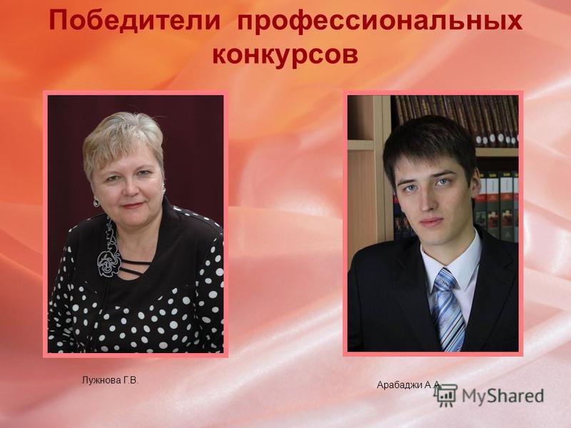Победители профессиональных конкурсов Лужнова Г.В. Арабаджи А.А.