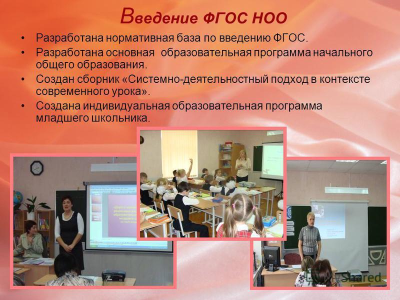 В ведение ФГОС НОО Разработана нормативная база по введению ФГОС. Разработана основная образовательная программа начального общего образования. Создан сборник «Системно-деятельностный подход в контексте современного урока». Создана индивидуальная обр