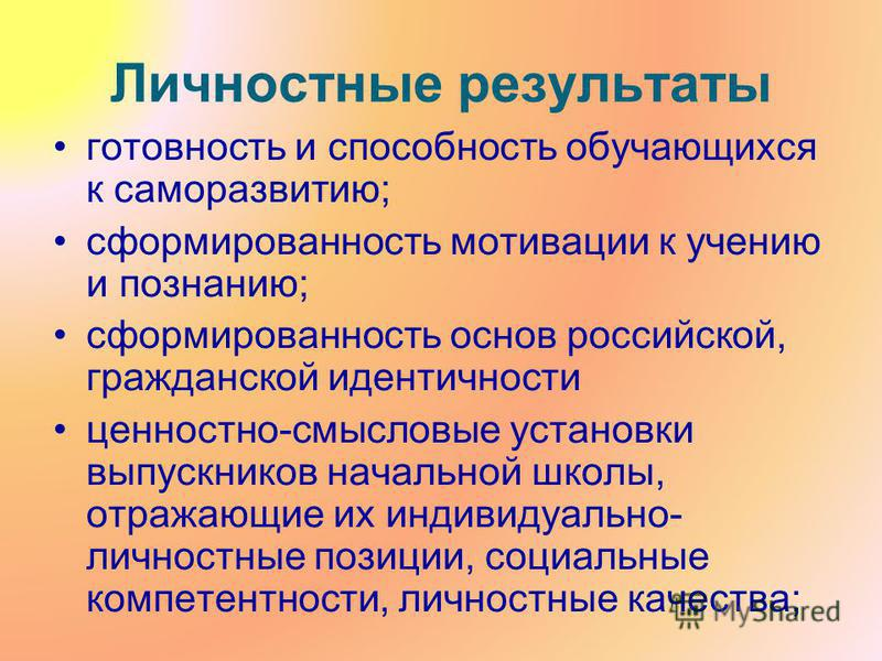Личностные результаты готовность и способность обучающихся к саморазвитию; сформированность мотивации к учению и познанию; сформированность основ российской, гражданской идентичности ценностно-смысловые установки выпускников начальной школы, отражающ