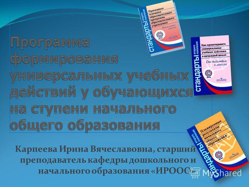 Карпеева Ирина Вячеславовна, старший преподаватель кафедры дошкольного и начального образования «ИРООО»