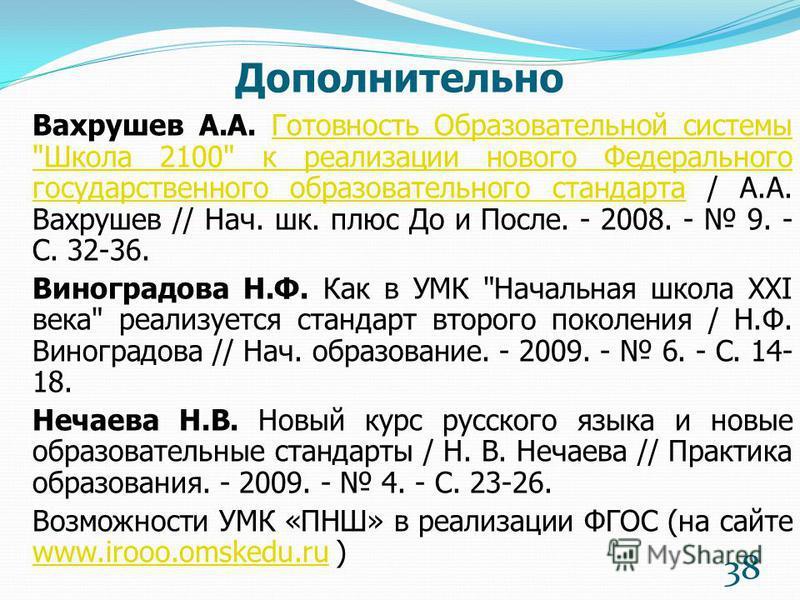 Дополнительно Вахрушев А.А. Готовность Образовательной системы