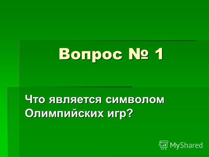 Вопрос 1 Что является символом Олимпийских игр?