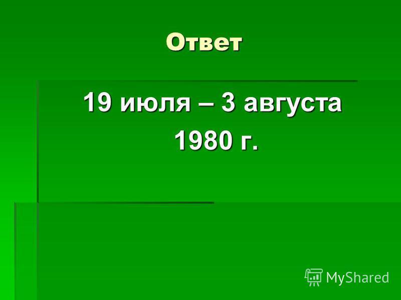 Ответ 19 июля – 3 августа 1980 г. 1980 г.
