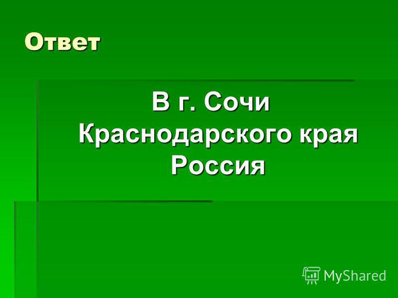 Ответ В г. Сочи Краснодарского края Россия