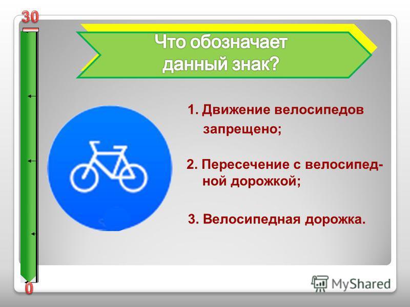 1. Движение велосипедов запрещено; 2. Пересечение с велосипед- ной дорожкой; 3. Велосипедная дорожка.