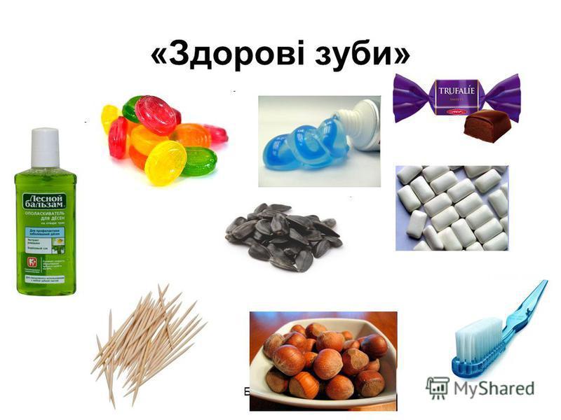 Баранчук С.О. «Здорові зуби»