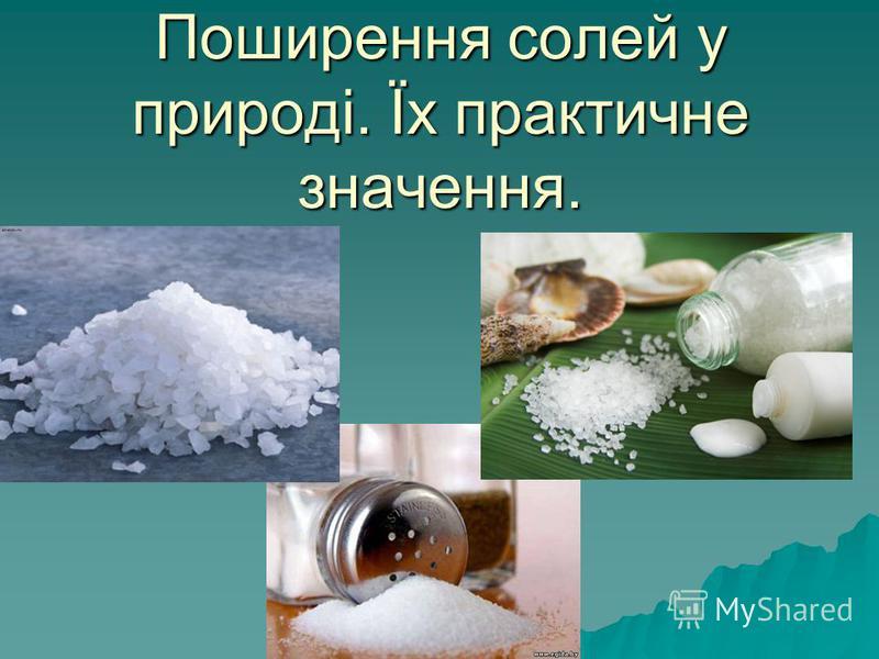 Поширення солей у природі. Їх практичне значення.