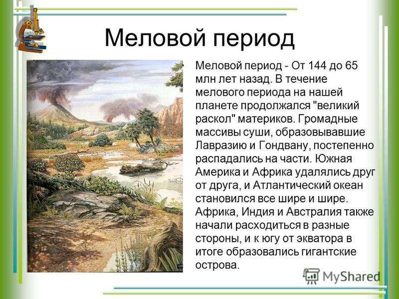 Меловой период Меловой период - От 144 до 65 млн лет назад. В течение мелового периода на нашей планете продолжался