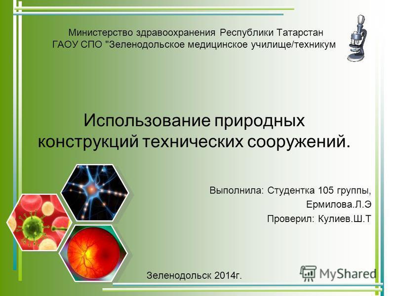 Министерство здравоохранения Республики Татарстан ГАОУ СПО